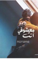 معشوقي أنت by moname_wa
