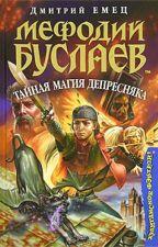 мефодий буслаев и тайная магия депресняка by alina03052002