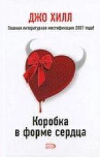 Хилл Джо - Коробка в форме сердца by lovecraft312