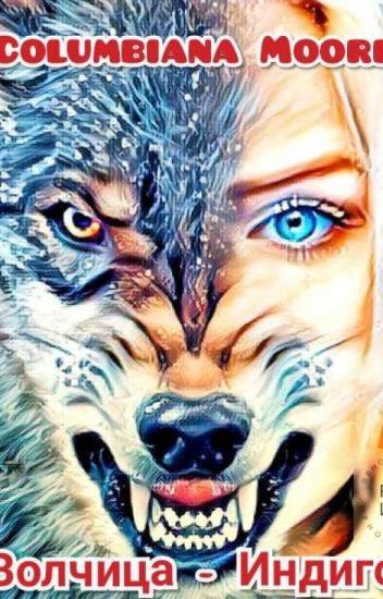 Волчица - Индиго