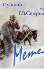А.С.Пушкин. Метель. by JustMyNameIsAlice