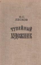 """Н. С. Лесков """" Тупейный художник"""" by VikaMot"""