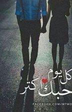 حب لا نهايه له by mememedo95