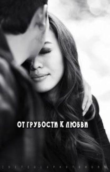 От грубости к любви(РЕДАКТИРУЕТСЯ)
