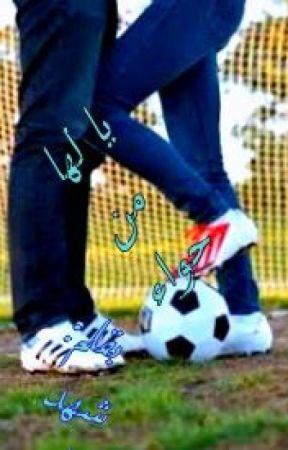 يا لها من حواء by shahdhelmy