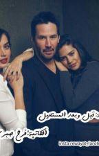 قبل وبعد المستحيل by rewayat_fr7