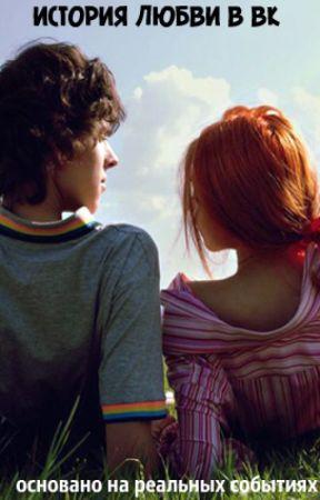 Истории любви знакомство знакомства для секса в котовске