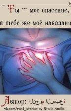 """История: """"Ты мое спасение, но в тебе же мое наказание"""". by Parvinka17"""