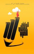 كتّاب الواتباد العرب   Wattpad's Arabian Writers by Ayham_asha