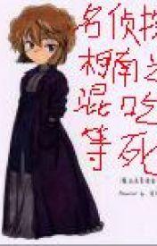 Danh thám tử Conan chi hỗn ăn chờ chết by tojikachan94