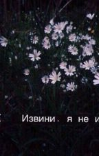 Секс-шлюха by Meria_