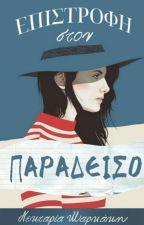 Επιστροφή στον Παράδεισο by NektariaMarkakis