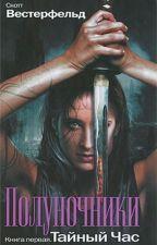 Полуночники.Тайный час.Книга 1 by aniakot1998