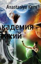 Академия стихий by Anastasiya_Kern1