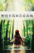 野獸女孩的恋愛森林 by Amako877