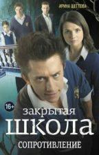Закрытая школа Сопротивление by DashaGoncharenko1812