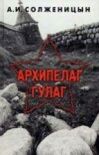"""Александр Солженицын """"АРХИПЕЛАГ ГУЛАГ"""" by Anutka_malkova"""