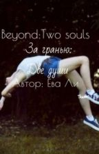 Beyond:Two Souls|За гранью: две души by Eva_Li