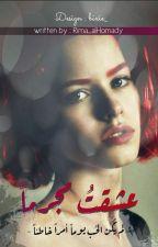 عشقت مجرما *مكتملة* (قيد التعديل) by RimaHomady