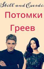Потомки Греев by Still_and_Everdin