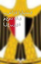 بشارة النبى محمد فى العبرية by 466898