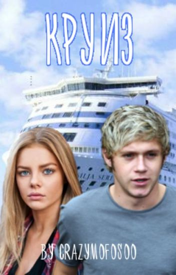 Круиз [Niall Horan fanfiction] #Wattys2016