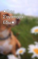 ★Εγω Σ'αγαπησα Εδω★ by felina_98