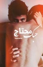 محتاج حبك by moname_wa