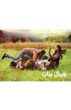 هبااااال بنااات by gdrdr999
