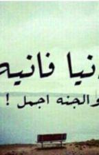 حزن في دنيا فانيه by Rasha_1997