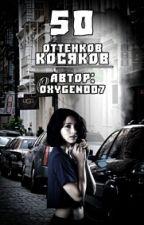 50 оттенков косяков. /7/ by Oxygen007