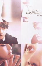 سيمفونيه الشياطين by tota_hyun