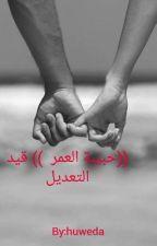 ((حبيبة العمر )) قيد التعديل by huweda