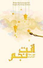 أنت نجم في سماء الواتباد. by uninterested_girl