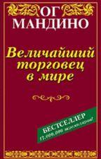 Ог Мандино - Величайший торговец в мире by anyaatyasova