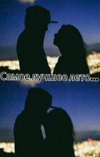 Самое лучшее лето by ValeryaNikulina