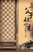 [Phản Quỳnh Dao] Hoàn Châu chi phụ tử cấm luyến by phudieu