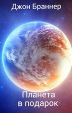 Планета в подарок by darinaray03