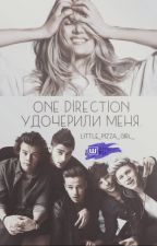 One Direction удочерили меня. by little_pizza_girl_
