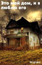 Это мой дом, и я люблю его by Krisyinka