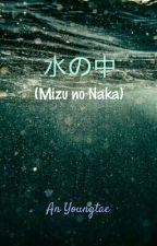水の中 [Mizu no Naka] by AnYoungtae