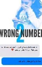 Wrong Number 2 ( H.S ) | Arabic Translation by The__JTK