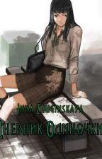 """Дневник Одиночки"" by InnaZhuginskaya"