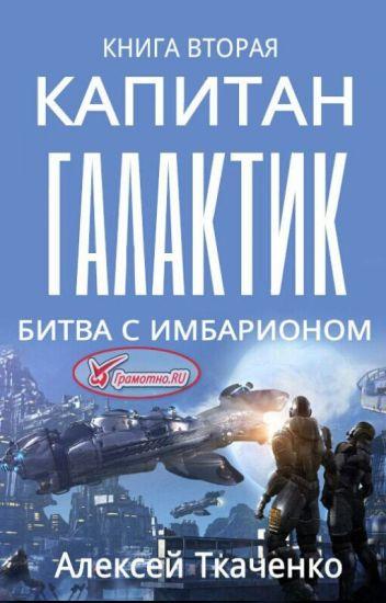 Капитан галактик. Книга 2. Битва с Имбарионом.