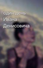 один день Ивана Денисовича by Melonin56