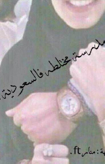 مدرسة مختلطة فالسعودية