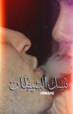 نسل الشيطان by moname_wa