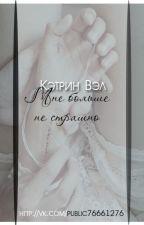 Мне больше не страшно by Alenkkaa