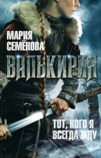 Мария Семёнова - Валькирия by NataliO-N-A