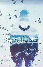 اصحاب الجنة by Saramezher